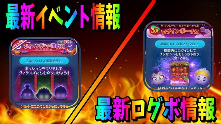 【ツムツム最新情報】最新のイベント&ログインボーナス情報が解禁!