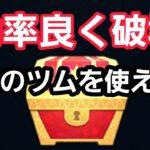 【ツムツム】イベント攻略 赤い宝箱の破壊方法