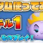 【ツムツム】 海の魔女アースラ スキル1 【初見プレイ】