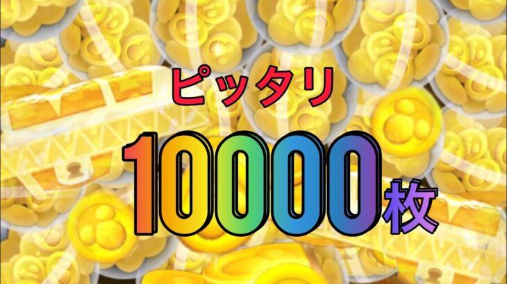 【ツムツム】ボーナスステージでピッタリ1万枚!(イベント トレジャーハント)