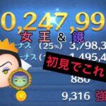 【ツムツム】女王&鏡 スキル1 初見ポーズプレイで2000万! これは強すぎw
