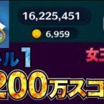 【新記録】女王&鏡 スキル1  2000万スコアover!  【ツムツム】