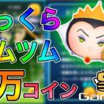 【まっくらツムツム】女王&鏡で1万コイン【ゲームエイト】