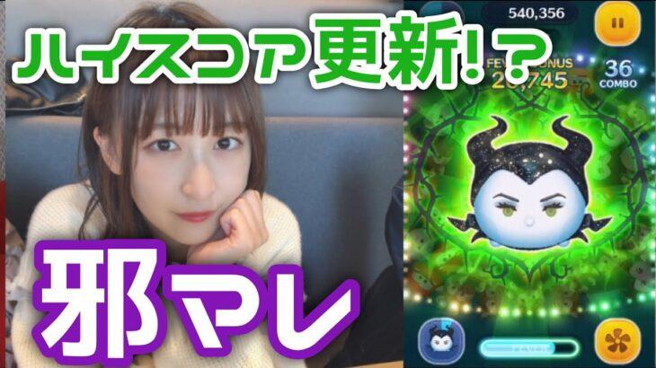 【ツムツム】邪悪な妖精マレフィセントで1000万スコアを出したい!!