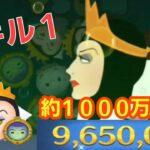 【ツムツム】女王&鏡 スキル1 約1000万スコア