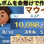 【ツムツム】マウイ!1000万スコア!スキル5!タイムボム次第!!!