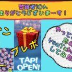 ツムツム チャンネル10人記念!ガストン実践中イーヨー&プレボ10連!