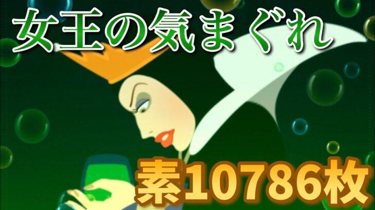 【ツムツム】女王&鏡 素10786枚