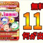 【ツムツムランド】無料11連ガチャ!何が出る!?