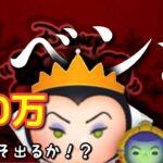【ツムツム最初からやるリターンズ!#11】月初に手に入れられなかった女王&鏡を今度こそゲットする!【生ガチャ】