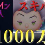 【ツムツム】トレメイン夫人スキル1で1000万