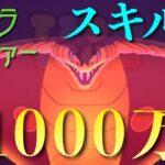 【ツムツム】コブラジャファー スキル1で1000万