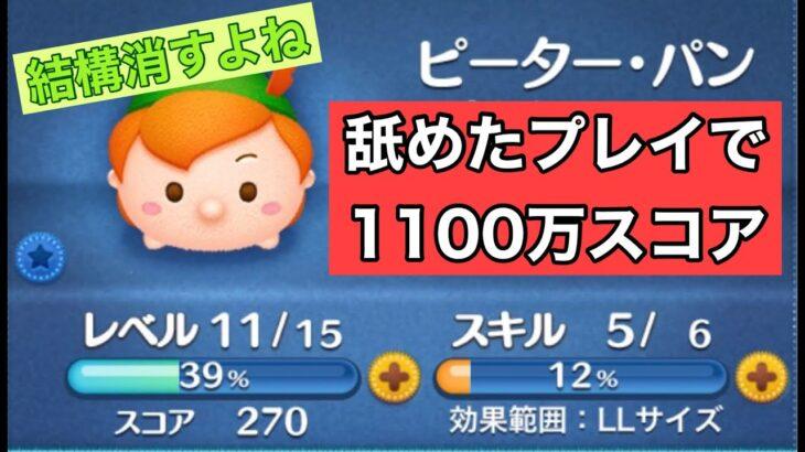 【ツムツム】ピータパン!1100万スコア!スキル5!舐めたプレイになってしまったけれど、1100万です。