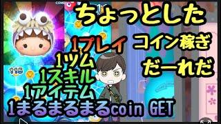 【ツムツム 】1プレイ1スキル1 アイテム コイン稼ぎ ブー スキル4