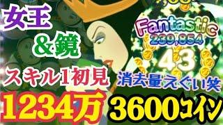 【ツムツム】スキル1で全消去!! 女王&鏡 初見1234万!