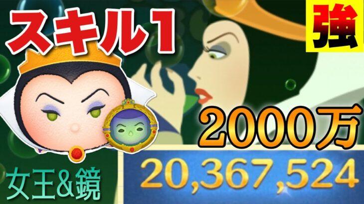 【ツムツム】女王&鏡 スキル1で2000万!