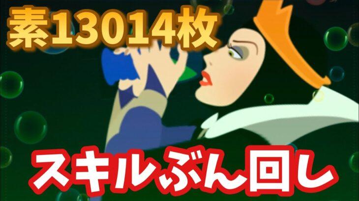 【ツムツム】女王&鏡 素13014枚