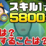 【ツムツム】女王&鏡、スキル1で5800コイン獲得。コツや、意識することは?【最強のペアツム】