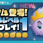 海の魔女アースラ(スキル1)初見プレイ!★リトルマーメイド★【ツムツム|Seiji@きたくぶ】
