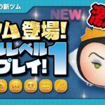 激強!!!女王&鏡(スキル1)初見プレイ!★白雪姫★【ツムツム|Seiji@きたくぶ】