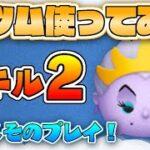 【ツムツム】 海の魔女アースラ スキル2 【初見プレイ】