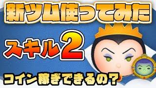 【ツムツム】 女王&鏡 スキル2  使ってみた【初見プレイ】