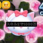 【ツムツム】(誰?)ホリデーマリー スキル2 1000万!