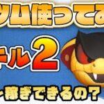 【ツムツム】 コブラジャファー スキル2【初見プレイ】
