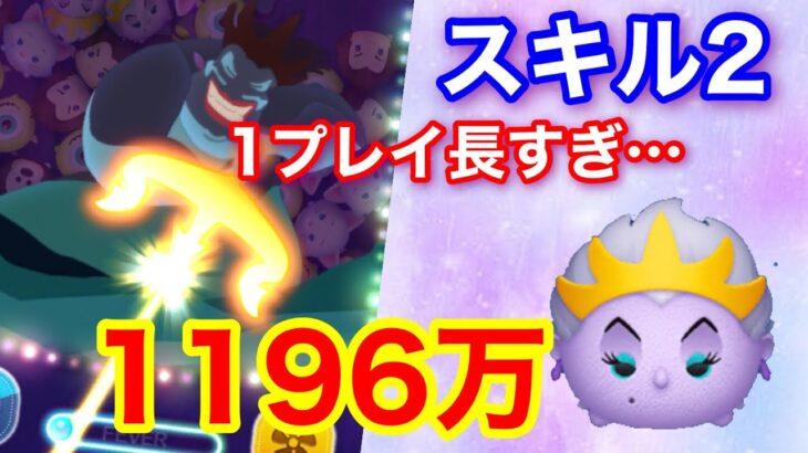 【ツムツム】海の魔女アースラ(スキル2) 1196万スコア!