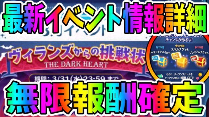 【ツムツム】最新イベント詳細!スキルチケットはたぶん2枚!