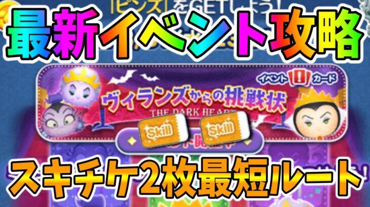 【最新イベント】最短ルートでスキチケ2枚をゲットする方法!