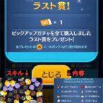 【ツムツム】ピックアップガチャ完売&内容 2021/03/08