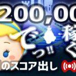【2021/03/29生放送】シンデレラ20万枚