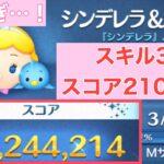 【ツムツム】シンデレラ&青い鳥 2100万スコア スキル3で成し遂げた!!!低スキルでも強すぎるツム!!!おすすめです!