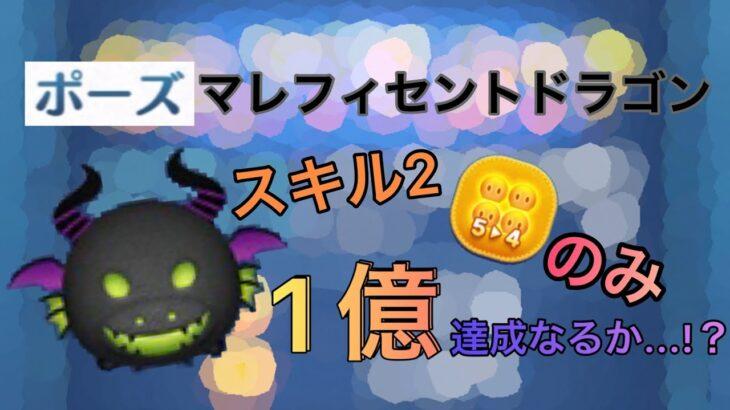 【ツムツム】マレドラ,スキル2,5→4のみで1億達成か…!?