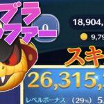 【ツムツム】コブラジャファー2600万 スキル6