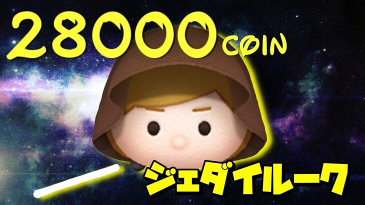 28000枚!ジェダイルークがヤバいw