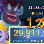 【ツムツム】海の魔女アースラ 2900万 スキル6