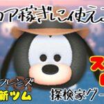 【ツムツム】2月のイベントツム!「探検家グーフィー」【スキルMAX】