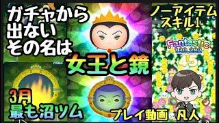 【ツムツム 】3月最も沼ツム 女王と鏡 スキル1  プレイ動画 凡人