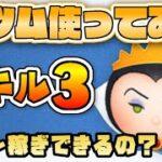 女王&鏡(スキル3)【ツムツム】   初見プレイ 【使ってみた】