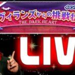 【ツムツム】3月新イベントライブ【ドスエ】