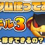 【ツムツム】 コブラジャファー スキル3【初見プレイ】