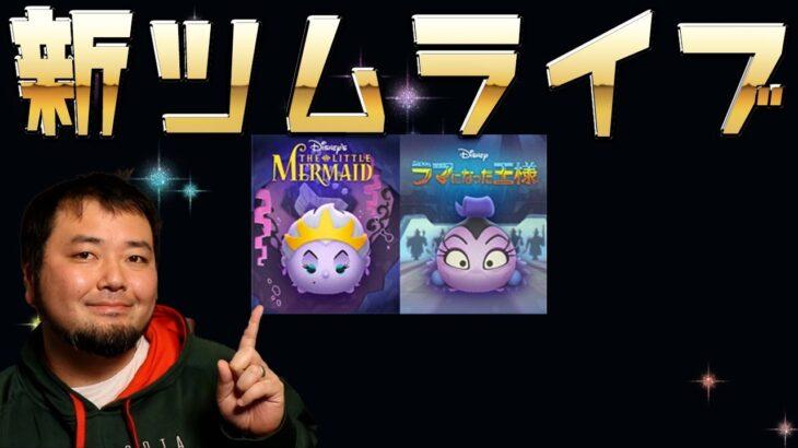 ツムツムの3月新ツムライブ【ドスエ】