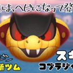 【ツムツム】3月の新ツム!「コブラジャファー」【初見プレイ】