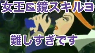 女王&鏡スキル3難しすぎ【ツムツム】