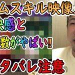 【ツムツム】速報‼3月次なる新ツムスキル映像入手‼【ネタバレ注意】