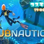 #3 設計図をツムツム「Subnautica GT」【オズ】