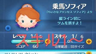 ブルー動画【ツムツム】302【今日のツム35】