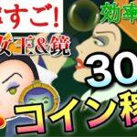 【ツムツム】女王&鏡30分コイン稼ぎ効率検証!スキル6